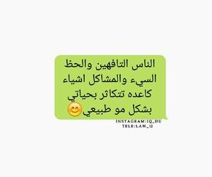 arabic, محجبات, and حُبْ image
