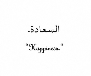 happiness, arabic, and quotes image