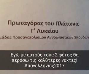 panellinies, αρχαία, and πανελληνιες 2017 image