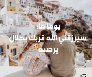 يوم, الله, and حُبْ image