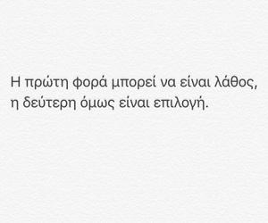 λάθος, επιλογη, and δικη_σου image