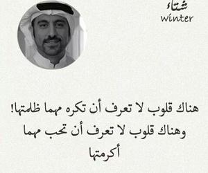 احمد الشقيري, حُبْ, and كلمات image