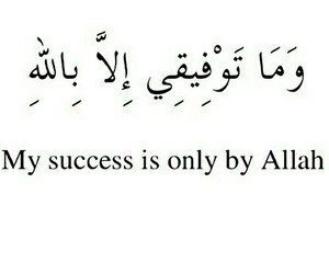 allah, islam, and success image