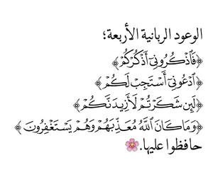 اسﻻم, arabic, and islamic image