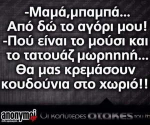 greek funny quotes image