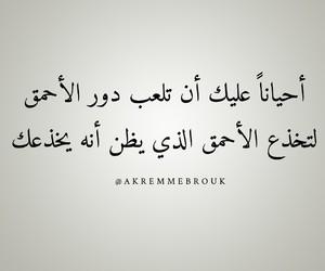 arabic quotes, أحمق, and حكم اقوال image