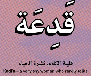 arabic, muslim, and hijab image