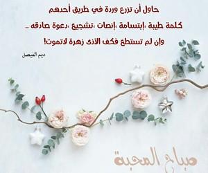 صباح_الخير