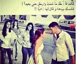 عربي, arabic, and couple image
