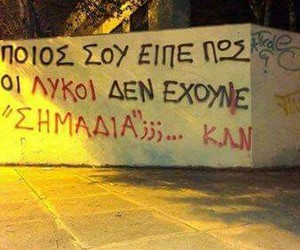 deep, greek, and words image
