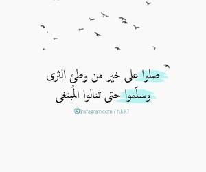 سورة الكهف, الصلاة على النبي, and الله image