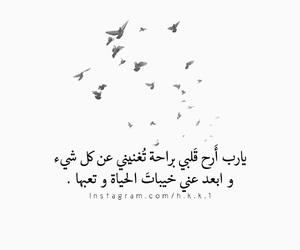png, دُعَاءْ, and ﺍﻗﺘﺒﺎﺳﺎﺕ image