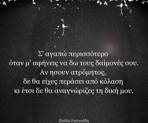 quotes, greek, and grey image