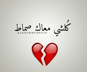 213, arabic quotes, and dz algerie image