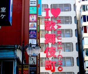 漢字, 看板, and ビル image