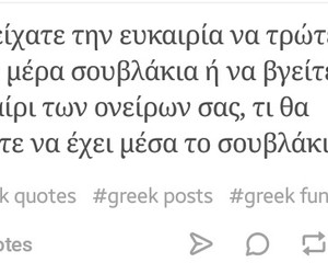 Greece, quotes, and text image
