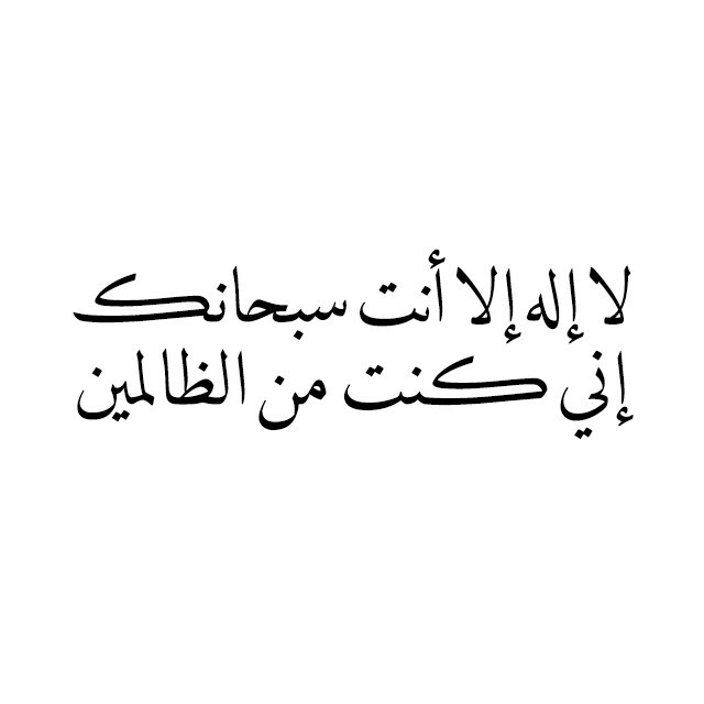 arabic, islamic, and استغفر الله image