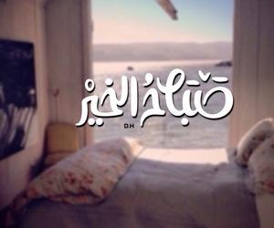 good morning, صباح الخير, and d.h image