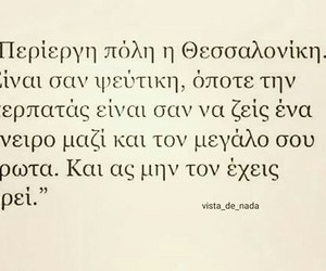 greek, thessaloniki, and quotes image