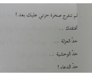 فرج, حُبْ, and افتقدك image