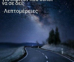 distance, greek+quotes, and qoutes image