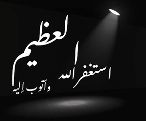 الليل, الاسحار, and استغفرالله image