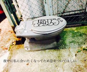 couple, トイレ, and 好きな人 image