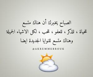 صباح الخير, arabic quotes, and اسلاميات اسلام image