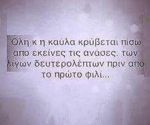 greek quotes and qreekquotes image