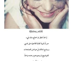 قوية, خدعة, and شاعرة image