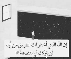 الله, اماني+, and طريق+ image