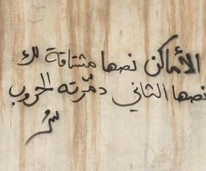 الأماكن, جدار, and ﻋﺮﺑﻲ image