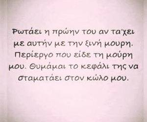 funny and greek guotes image