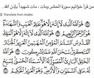 الله, سورة الحشر, and اسﻻم image