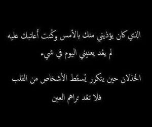 برود, عتابً, and حزنً image