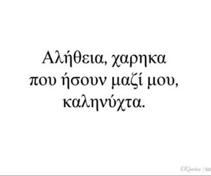 greek, greek quotes, and bong da city image
