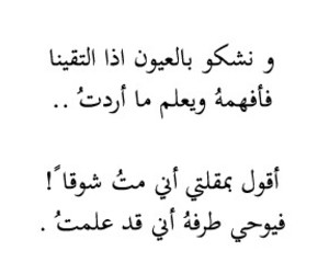 love, عربي, and شوق image