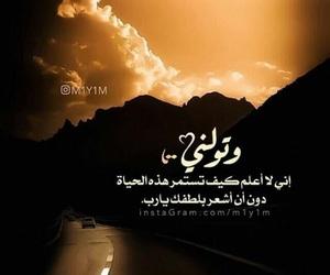 يارب , إلهي, and يالله image