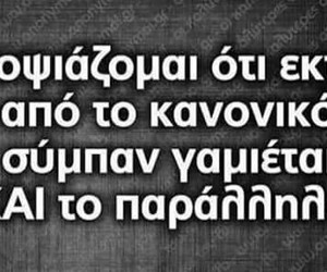 funny, greek, and haha image