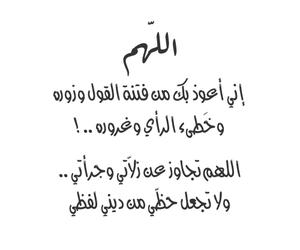 رأي, الله, and دُعَاءْ image