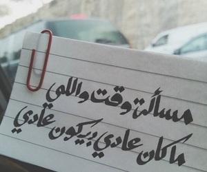 كلام حب, اشعار, and شعر image