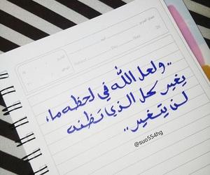 شعر, كلام حب, and كلام من ذهب image