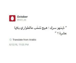 كلمات, بالعراقي, and شعبيات image
