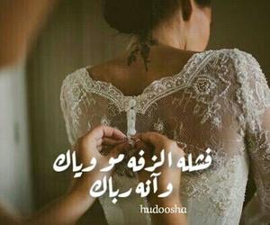 بغداديات, كلام عربي, and كلمات عبارات image
