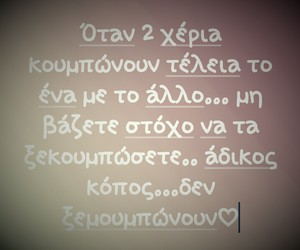 greek, life, and passion image