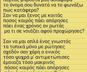 beautiful, greek, and Lyrics image