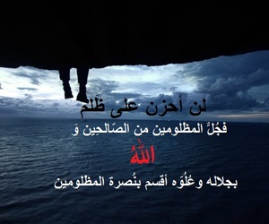 الله أكبر, الله, and نجاة image