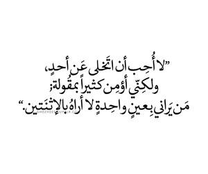 مقولة, تمبلر, and حُبْ image