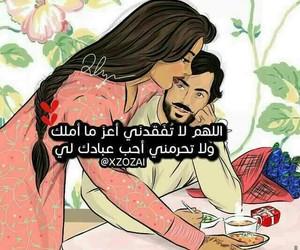 حبيبي روحي image