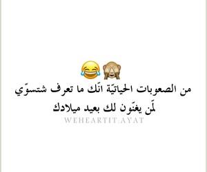عيد ميلاد and تحشيش العراق ضحك image